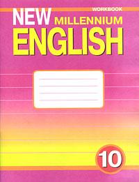 Английский язык. 10 класс. New Millennium English. WorkBook. Рабочая тетрадь. Гроза О.Л.