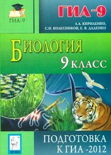 Биология 9-й класс. Подготовка к ГИА-2012 : учебно-методическое пособие