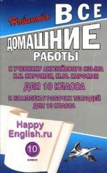 Все домашние работы к учебнику К.И. Кауфман и М.Ю.Кауфман Happy English.ru 10 класс и комплекту рабочих тетрадей
