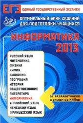 ЕГЭ 2013 Информатика. Оптимальный банк заданий для подготовки учащихся