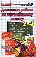 Английский язык. 2-4 класс. ГДЗ. К учебникам Enjoy English-1, Enjoy English-2
