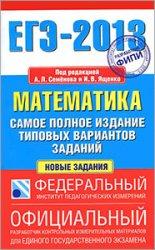 ЕГЭ-2013 Математика самое полное издание типовых вариантов заданий