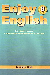 Английский язык. 8 класс. Enjoy English. Книга для учителя. Биболетова М.З., Трубанева Н. Н., Бабушис Е. Е.