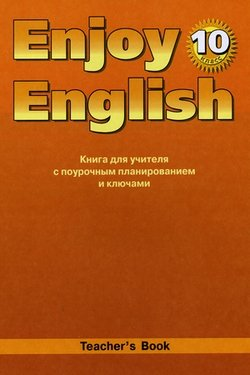 Английский язык. 10 класс. Enjoy English. Книга для учителя. Teachers Book. Биболетова М.З., Бабушис Е. Е., Снежко Н. Д.