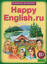 Английский язык. 10 класс. Happy English.ru. Учебник. Кауфман К.И.
