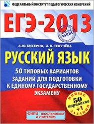 Русский язык 50 типовых вариантов заданий для подготовки к единому государственному экзамену