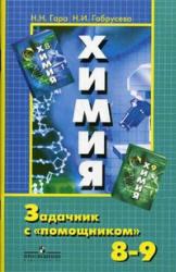 Химия. 8-9 класс. Задачник с помощником