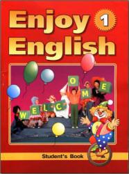 Английский язык. 2-3 класс. Учебник. Enjoy English-1. Биболетова М.З., Добрынина Н. В., Ленская Е. А.
