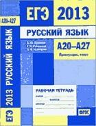 ЕГЭ 2013 Русский язык. Рабочая тетрадь А20-А27 (пунктуация, текст).
