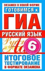 Готовимся к ГИА. Русский язык. 6-й класс.Итоговое тестирование в формате экзамена.
