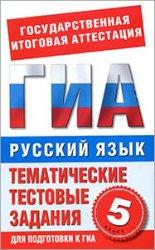 Русский язык. 5-й класс. Тематические тестовые задания для подготовки к ГИА