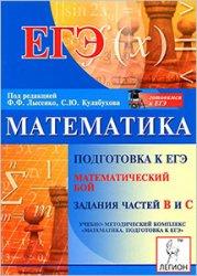 Математика. Подготовка к ЕГЭ: математический бой. Задания частей В и С