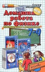 Домашняя работа по физике 7- 9 класс к учебнику А.В. Перышкина «Физика».