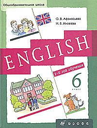 Английский язык 6 класс. Учебник. Афанасьева О. В., Михеева И. В.