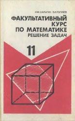 Факультативный курс по математике. Решение задач 11 класс