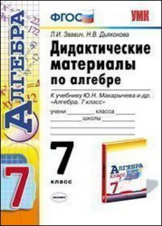 Дидактические материалы по алгебре. К учебнику Ю.Н.Макарычева Алгебра 7 класс