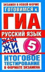 Готовимся к ГИА. Русский язык. 5 класс. Итоговое тестирование в формате экзамена.