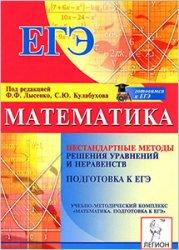 Математика. Подготовка к ЕГЭ. Нестандартные методы решения уравнений и не равенств
