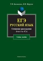 ЕГЭ. Русский язык. Сочинение-рассуждение. Часть С
