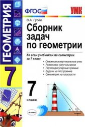 Сборник задач по геометрии 7 класс