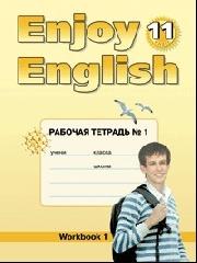 Английский язык. 11 класс. Enjoy English. Рабочая тетрадь. Workbook 1. Биболетова М.З., Бабушис Е. Е., Снежко Н. Д.
