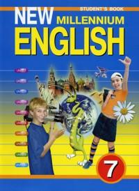 Английский язык. 7 класс. New Millennium English. Учебник. Деревянко Н.Н. и др.