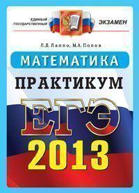 ЕГЭ 2013 Математика. Практикум по выполнению типовых тестовых заданий ЕГЭ