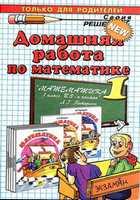 Домашняя работа по математике за 1 класс к учебнику Л.Г. Петерсон «Математика. 1 класс. В 3-х частях»