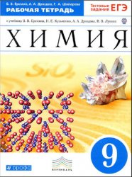 Химия 9 класс. Рабочая тетрадь к учебнику В.В. Еремина и др