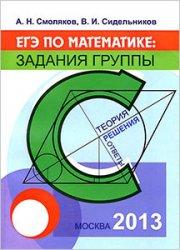 ЕГЭ по математике: задания группы С. Теория, решения, ответы