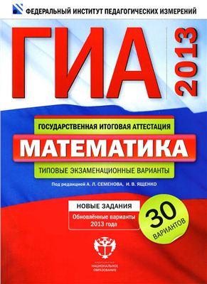 ГИА 2013 Математика. Типовые экзаменационные варианты : 30 вариантов
