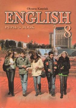 Английский язык. 8 класс. Учебник. Карпюк. О.