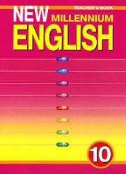 Английский язык. 10 класс. New Millennium English. Книга для учителя. Teachers Book. Гроза О.Л.
