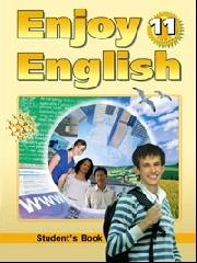 Английский язык. 11 класс. Enjoy English. Учебник. Students book. Биболетова М.З. и др.