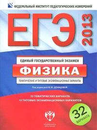ЕГЭ 2013. Физика: тематические и типовые экзаменационные варианты: 32 варианта