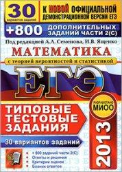 ЕГЭ 2013. Математика. 30 вариантов типовых тестовых заданий и 800 заданий части 2С