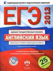 ЕГЭ-2013. Английский язык: тематические и типовые экзаменационные варианты: 25 вариантов