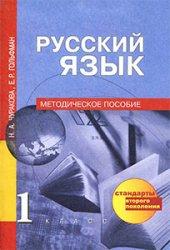Русский язык 1 кл, Методическое пособие