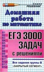 Домашняя работа к сборнику А.Л. Семенова, И.В. Ященко ЕГЭ: 3000 задач с ответами по математике