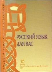 Русский язык для вас