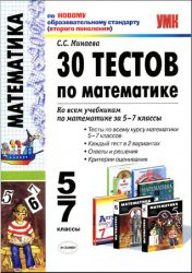 30 тестов по математике. 5-7 классы