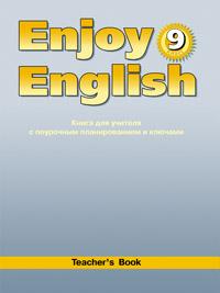 Английский язык. 9 класс. Enjoy English. Книга для учителя. Биболетова М.З., Бабушис Е. Е., Морозова А. Н.