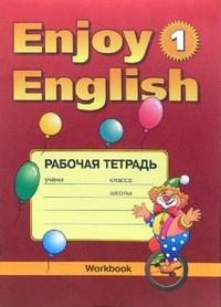 Английский язык. 2-3 класс. Рабочая тетрадь. Enjoy English-1. Биболетова М.З., Трубанева Н. Н.