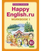 Английский язык. 10 класс. Happy English.ru. Рабочие тетради 1, 2. Кауфман К.И.