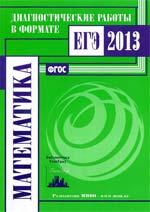 Математика. Диагностические работы в формате ЕГЭ 2013