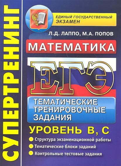 ЕГЭ 2013 Математика. Тематические тренировочные задания. Уровень В, С
