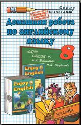 Английский язык. 8 класс. Enjoy English. ГДЗ к учебнику Enjoy English-8.Биболетова М.З Максимова В. В.