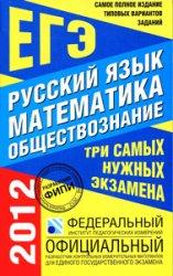 Самое полное издание типовых вариантов заданий ЕГЭ 2012 : Русский язык Математика Обществознание