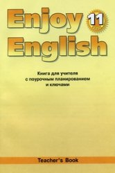 Английский язык. 11 класс. Enjoy English. Книга для учителя. Биболетова М. З.