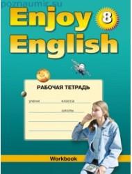 Английский язык. 8 класс. Enjoy English. Рабочая тетрадь. Биболетова М.З. и др.